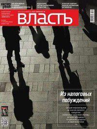 КоммерсантЪ Власть 22-2015, Редакция журнала КоммерсантЪ Власть