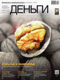 КоммерсантЪ Деньги 22-2015, Редакция журнала КоммерсантЪ Деньги
