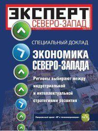 Эксперт Северо-Запад 23-2011, Редакция журнала Эксперт Северо-Запад
