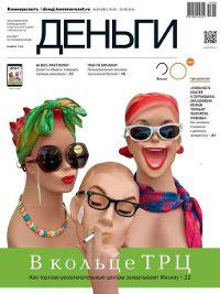 КоммерсантЪ Деньги 23-2014, Редакция журнала КоммерсантЪ Деньги