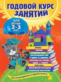 Годовой курс занятий. Для детей 2–3 лет, Анастасия Далидович, Таисия Мазаник, Ольга Гурская