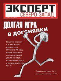 Эксперт Северо-Запад 24-2011, Редакция журнала Эксперт Северо-Запад