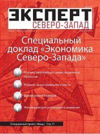 Эксперт Северо-Запад 24-2012, Редакция журнала Эксперт Северо-Запад