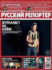 Русский Репортер №24/2014