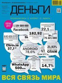 КоммерсантЪ Деньги 24-2014, Редакция журнала КоммерсантЪ Деньги