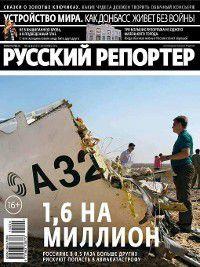 Русский Репортер №24/2015