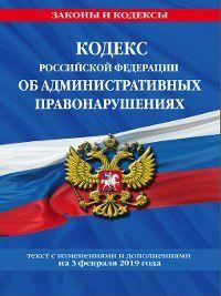 Кодекс Российской Федерации об административных правонарушениях. Текст с самыми последними изменениями и дополнениями на 24 июня 2018 года