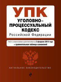 Уголовно-процессуальный кодекс Российской Федерации. Текст с изменениями и дополнениями на 24 июня 2018 года