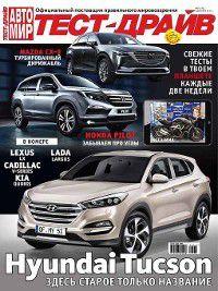 Журнал «Тест-Драйв» №25/2015, ИД «Бурда»