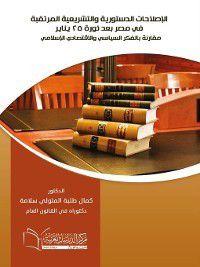 الإصلاحات الدستورية والتشريعية المرتقبة في مصر بعد ثورة 25 يناير, كمال طلبة المتولي سلامة