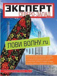 Эксперт Северо-Запад 26-2012, Редакция журнала Эксперт Северо-Запад