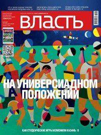 КоммерсантЪ Власть 26, Редакция журнала КоммерсантЪ Власть