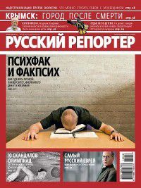 Русский Репортер №28/2012