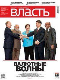 КоммерсантЪ Власть 28-2014, Редакция журнала КоммерсантЪ Власть