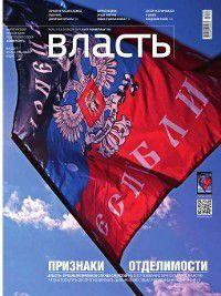 КоммерсантЪ Власть 28-2015, Редакция журнала КоммерсантЪ Власть
