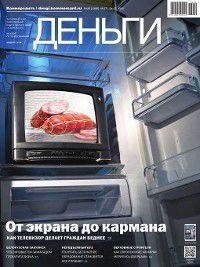 КоммерсантЪ Деньги 28-2016, Редакция журнала КоммерсантЪ Деньги