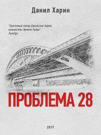Проблема 28, Данил Харин