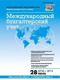 Международный бухгалтерский учет № 28 (274) 2013