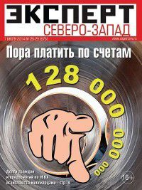 Эксперт Северо-Запад 28-29, Редакция журнала Эксперт Северо-Запад
