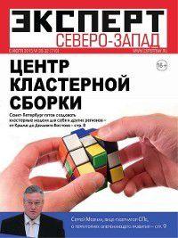 Эксперт Северо-Запад 28-29-30-31-32, Редакция журнала Эксперт Северо-Запад