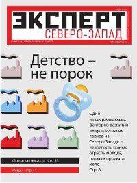 Эксперт Северо-Запад 28-31-2012, Редакция журнала Эксперт Северо-Запад