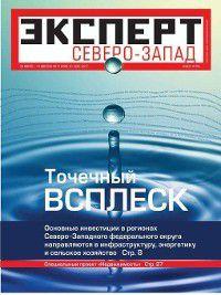 Эксперт Северо-Запад 29-31-2011, Редакция журнала Эксперт Северо-Запад