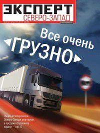 Эксперт Северо-Запад 29-31/2013, Редакция журнала Эксперт Северо-Запад