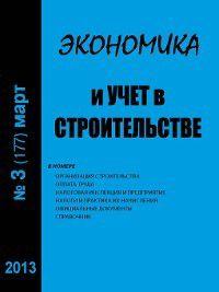 Экономика и учет в строительстве №3 (177) 2013