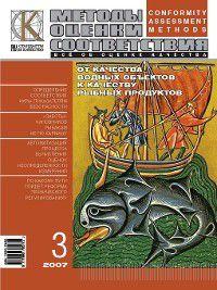 Методы оценки соответствия № 3 2007