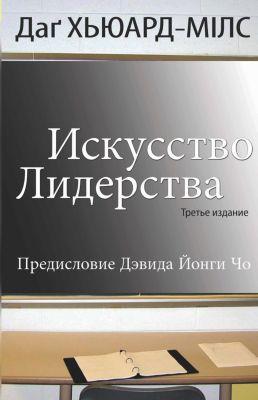 Искусство лидерства (3-е изд.), Dag Heward-Mills