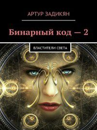 Бинарныйкод – 3. Властители света, Артур Задикян