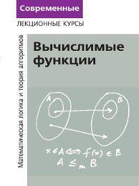 Лекции по математической логике и теории алгоритмов. Часть 3. Вычислимые функции, Александр Шень, Николай Верещагин
