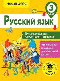 Русский язык. Тестовые задания на все темы и правила. 3 класс, Светлана Сорокина