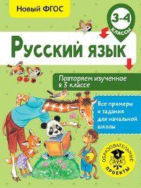 Русский язык. Повторяем изученное в 3 классе. 3-4 классы, Ольга Калинина