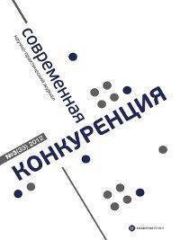 Современная конкуренция №3 (33) 2012