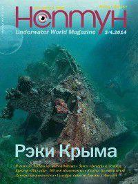 Нептун №3-4/2014