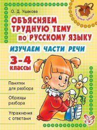 Объясняем трудную тему по русскому языку. Изучаем части речи. 3-4 классы, Ольга Ушакова