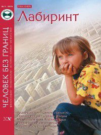 Журнал «Человек без границ» №3 (52) 2010