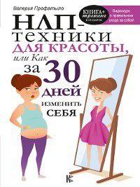 НЛП-техники для красоты, или Как за 30 дней изменить себя, Валерия Профатыло