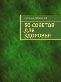 30советов для здоровья, Александр Маслаков