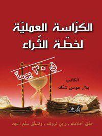 الكراسة العملية لخطة الثراء في 30 يوما, بلال موسى شنك