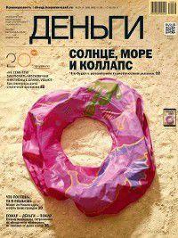 КоммерсантЪ Деньги 30-31, Редакция журнала КоммерсантЪ Деньги