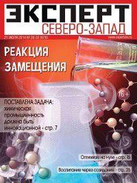 Эксперт Северо-Запад 30-31-32, Редакция журнала Эксперт Северо-Запад