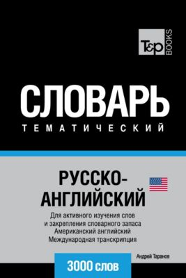 Русско-английский (американский) тематический словарь. 3000 слов. Международная транскрипция, Andrey Taranov