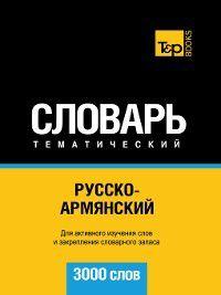 Русско-армянский тематический словарь. 3000 слов