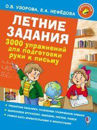 Летние задания. 3000 упражнений для подготовки руки к письму, Елена Нефедова, Ольга Узорова