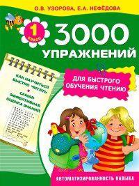 3000 упражнений для быстрого обучения чтению, Елена Нефедова, Ольга Узорова
