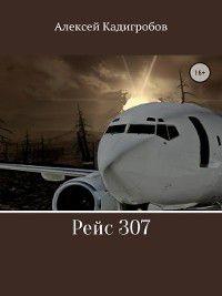 Рейс 307, Алексей Кадигробов