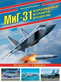 МиГ-31. Непревзойденный истребитель-перехватчик, Николай Якубович