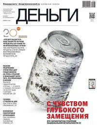 КоммерсантЪ Деньги 32-2014, Редакция журнала КоммерсантЪ Деньги